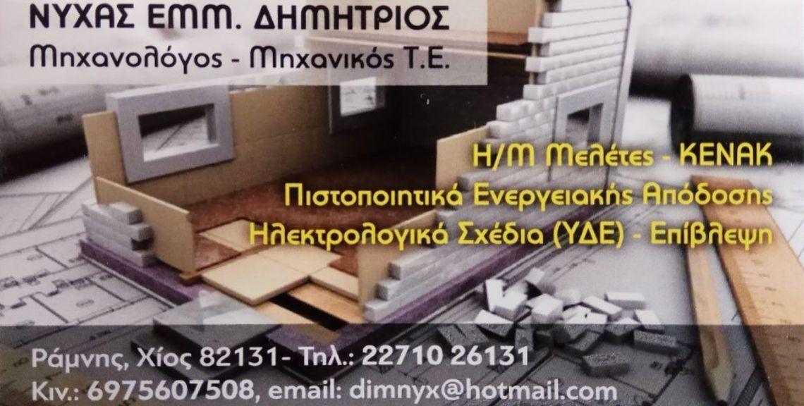 Νύχας Δημήτριος - Μηχανολόγος - μηχανικός - Χίος