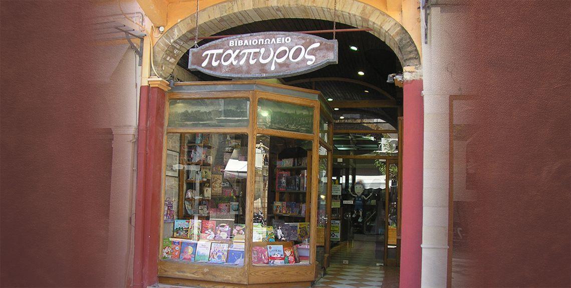 Βιβλιοπωλείο Πάπυρος - Χίος