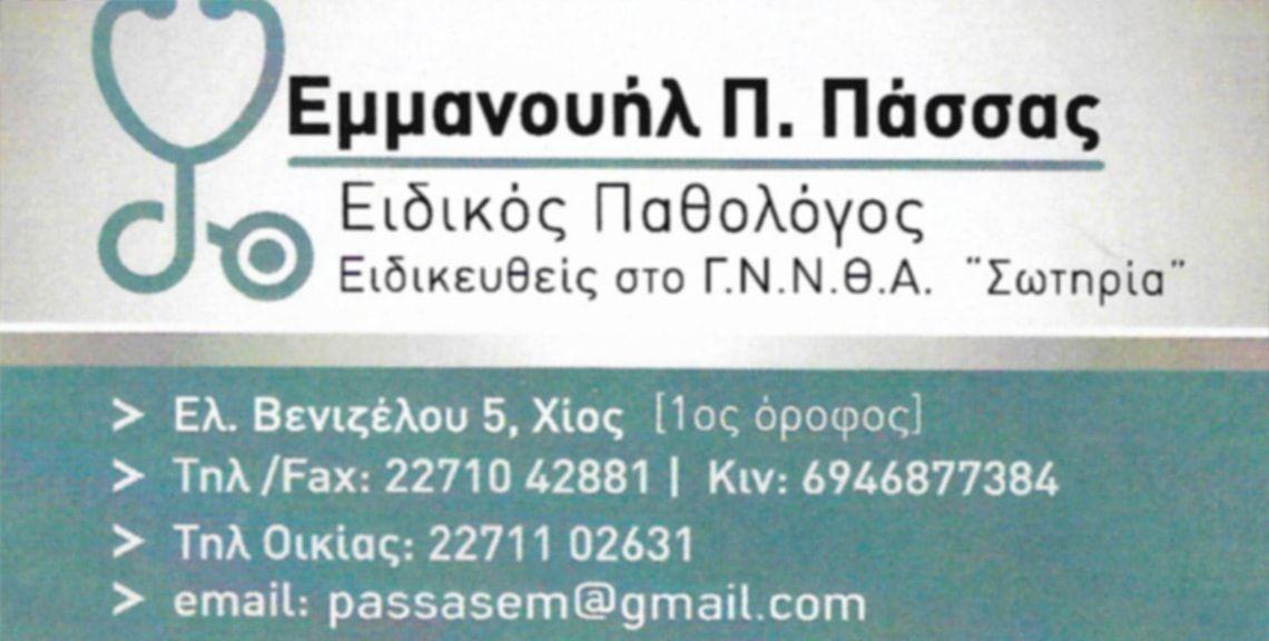 Εμμανουήλ Π. Πάσσας - Ειδικός Παθολόγος - Χίος