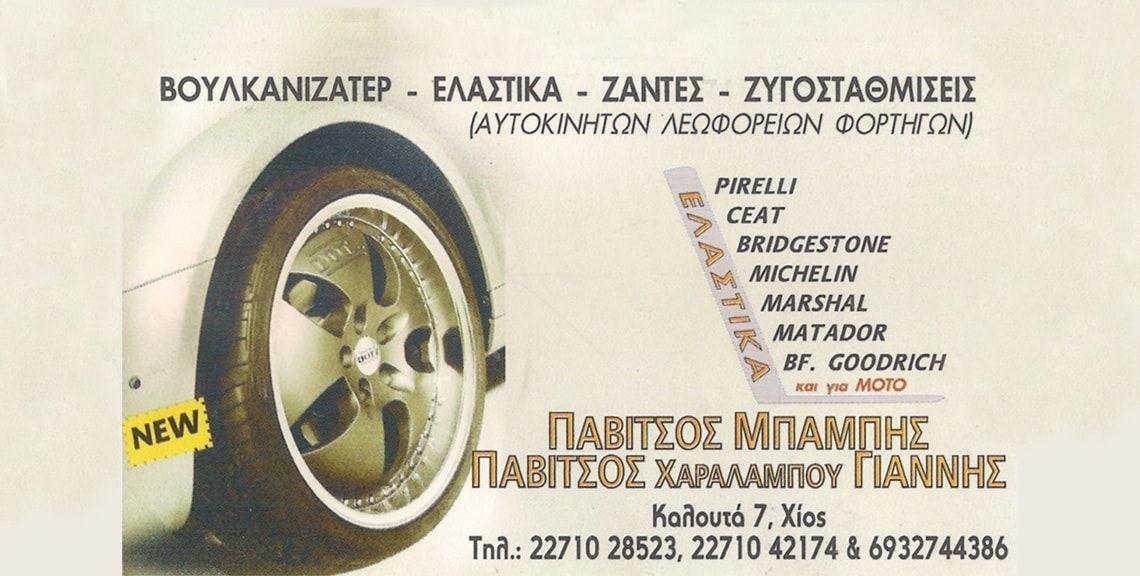 Παβίτσος Χαρ. Γιάννης - Ελαστικά - Χίος