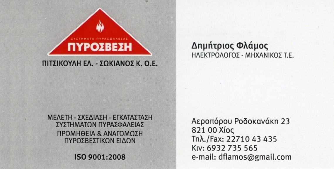 ΠΥΡΟΣΒΕΣΗ - πυρόσβεση - πυρασφάλεια - Χίος