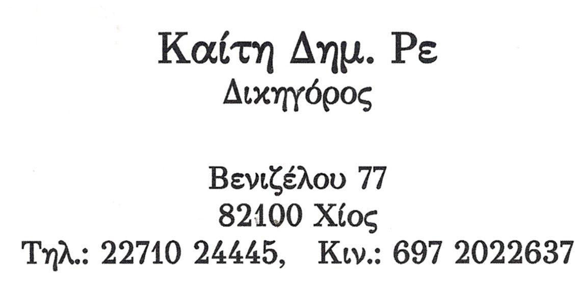 Ρε Καίτη - Δικηγόρος - Χίος