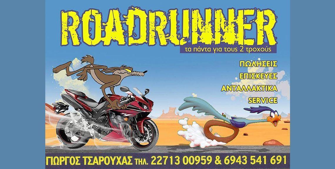 ROAD RUNNER - Τσαρούχας Γεώργιος - Μοτοσυκλέτες - Χίος