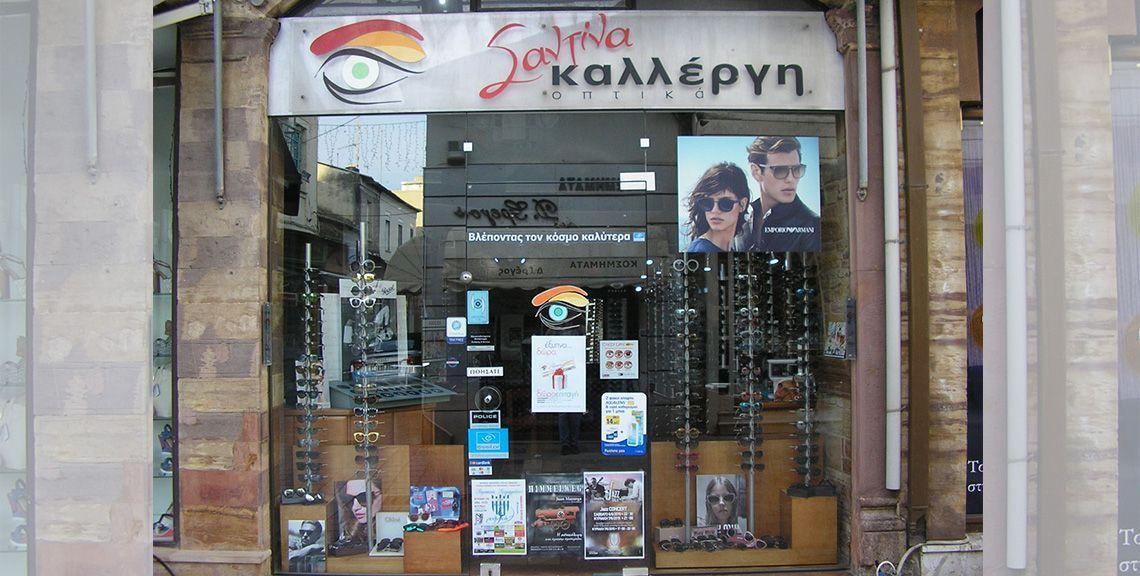 Οπτικά - Σαντίνα Καλλέργη - Χίος