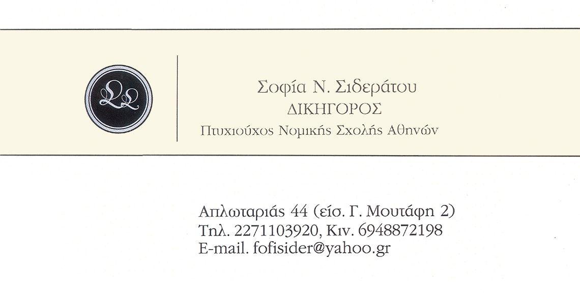 Σοφία Ν. Σιδεράτου - Δικηγόρος - Χίος