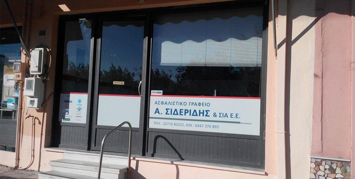 Σιδερίδης Αδαμάντιος - Ασφαλιστικός Διαμεσολαβητής - Χίος