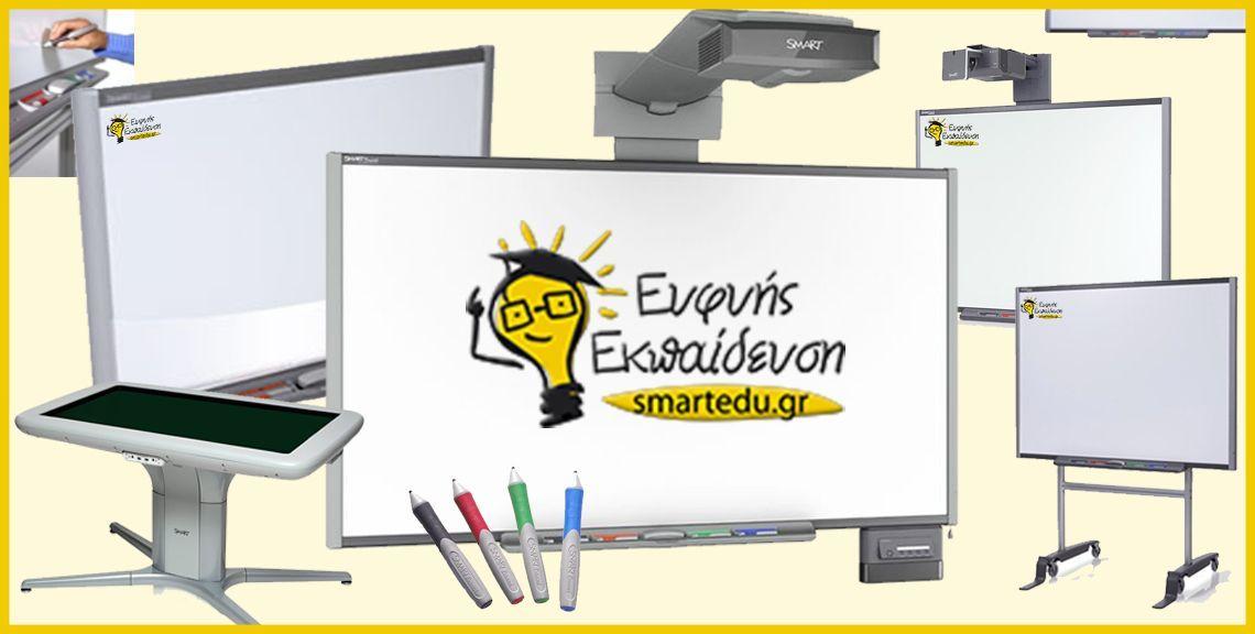 Ευφυής Εκπαίδευση Smartedu.Gr - ψηφιακές υπηρεσίες - Χίος