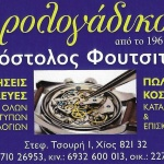 Φουτσιτζής Απόστολος - Ρολογάδικο - Χίος
