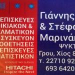 Μαρινάκης Γιάννης - Ψυκτικός - Χίος