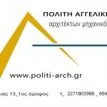 Αγγελική Πολίτη - Αρχιτέκτων Μηχανικός - Χίος