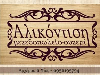 Αλικόντιση - Ουζερί - Μεζεδοπωλείο - Χίος