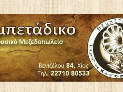 Ρεμπετάδικο - Μουσικό Μεζεδοπωλειο - Εστιατόριο - Ουζερί - Μεζεδοπωλείο - Χίος