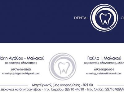 Πόπη Αγάθου - Μαλακού & Γιούλα Ι. Μαλακού - Χειρουργός Οδοντίατρος - Χίος