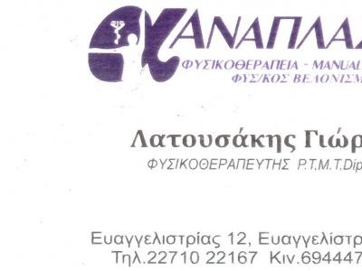 Ανάπλασις - Λατουσάκης Γιώργος - Φυσικοθεραπευτής - Χίος