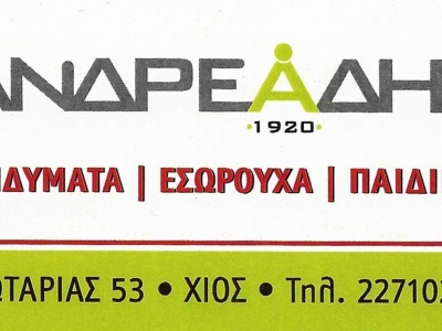Ανδρεάδης - Εσώρουχα - Μαγιό - Παιδικά ρούχα - Χίος