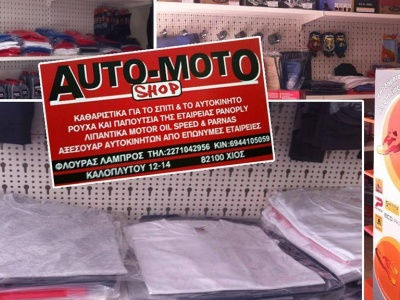 AUTO - MOTO SHOP - Ρούχα εργασίας , καθαριστικά - Χίος