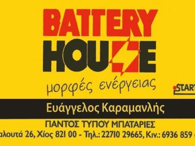 BATTERY HOUSE - Μπαταρίες αυτοκινήτων - Χίος