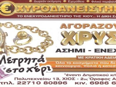 Χίος Ενέχυρο - Ενεχυροδανειστήριο - Χίος