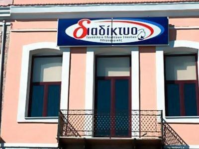 Διαδίκτυο - Εργαστήριο Ελευθέρων Σπουδών - Χίος