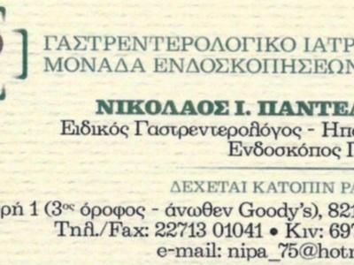 Νικόλαος Ι. Παντελάρος - Γαστρεντερολόγος - Χίος