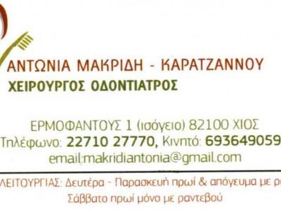 Αντωνία Μακρίδη Καρατζάννου - Χειρουργός Οδοντίατρος - Χίος