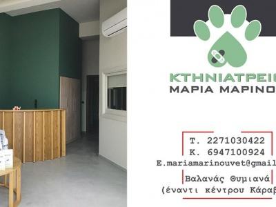Μαρίνου Μαρία - Κτηνιατρείο - Κτηνίατρος - Θυμιανά - Χίος