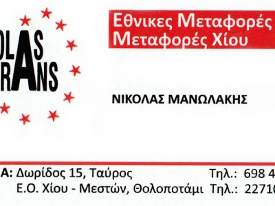 Μεταφορική - NICOLAS TRANS - Μετακομίσεις - Μεταφορές - Θολοποτάμι - Χίος