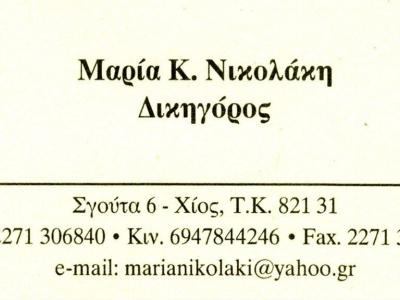 Μαρία Κ. Νικολάκη - Δικηγόρος