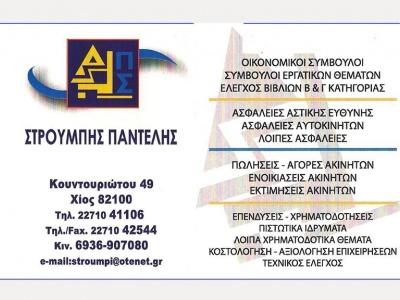 Στρουμπής Παντελής - Λογιστής - Κτηματομεσίτης - Χίος