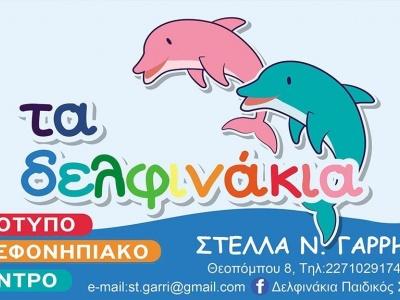 Τα Δελφινάκια - Παιδικός σταθμός - Χίος