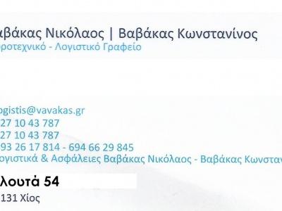 Νίκος Βαβάκας - Λογιστικό Γραφείο, Ασφάλειες - Χϊος