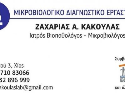 Μικροβιολογικό Διαγνωστικό Ιατρείο Ζαχαρία Α Κακούλα - Μικροβιολογικά εργαστήρια - Χίος