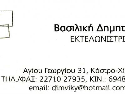 Δημητούλη Βασιλική - Εκτελωνίστρια - Χίος