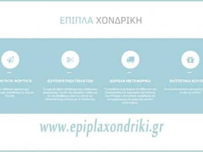 Φράγκος - ΕΠΙΠΛΑ ΧΟΝΔΡΙΚΗ - Χαλκειός - Χίος