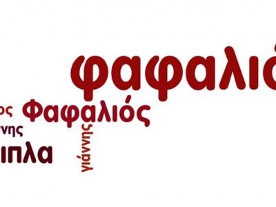 Φαφαλίος Ιωάννης - Επαγγελματικός εξοπλισμός - Έπιπλα - Χίος