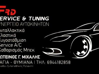 Φωτεινός Μιχάλης - Συνεργείο αυτοκινήτων - Βάγια - Θυμιανά - Χίος
