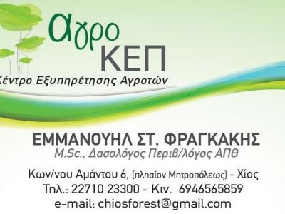 Εμμανουήλ Στ. Φραγκάκης - Δασολόγος - Περιβαλοντολόγος - Χίος