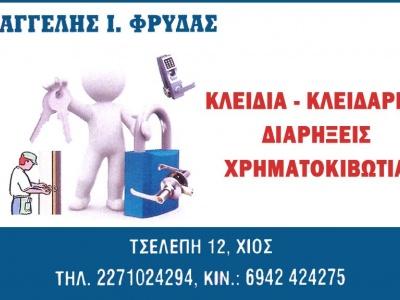 Βαγγέλης Ι. Φρυδάς - Κλειδαράς - Χίος