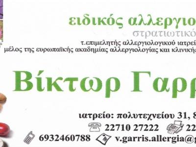 Γαρρής Βίκτωρ - Αλλεργιολόγος - Ιατρός - Χίος