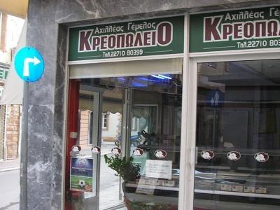 Αχιλλέας Γέμελος - Κρεοπωλείο - Χίος