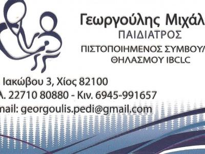 Μιχάλης Γεωργούλης - Παιδίατρος - Χίος