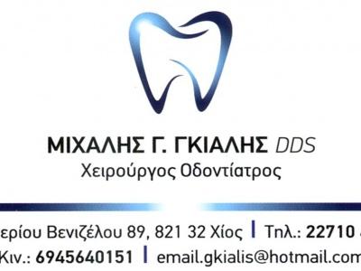 Μιχάλης Γκιάλης - Χειρούργος Οδοντίατρος - Χίος