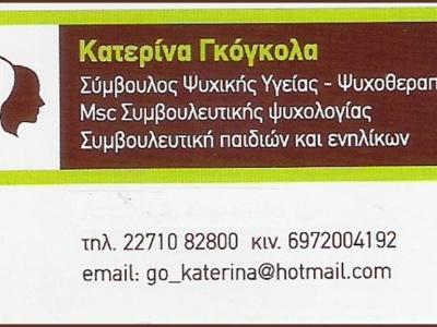 Γκόγκολα Κατερίνα - Ψυχοθεραπεύτρια - Χίος