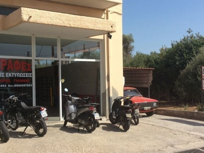 Καντήλωρος Επιγραφές - Τυπογραφείο - Φάρκαινα - Χίος