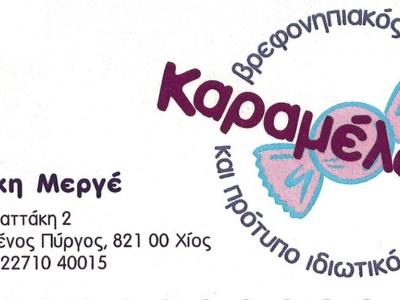 Καραμέλα - Παιδικός σταθμός - Χίος