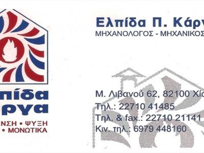 Ελπίδα Π. Κάργα - Μηχανολόγος/Μηχανικός Τ.Ε. - Χίος