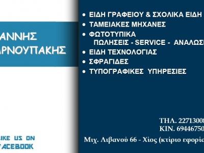 Καρνουπάκης Γιάννης - Βιβλιοπωλείο - Χίος
