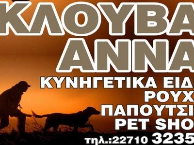 Κλούβα Άννα - Κυνηγετικά είδη - Κάμπος - Χίος