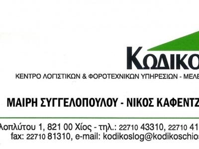 ΚΩΔΙΚΟΣ - Λογιστικό γραφείο- Λογιστές - Οικονομολόγοι - Χίος