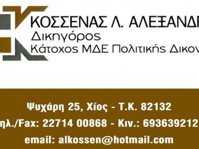 Κοσσένας Λ. Αλέξανδρος - Δικηγόρος - Χίος